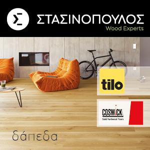 Stasinopoulos